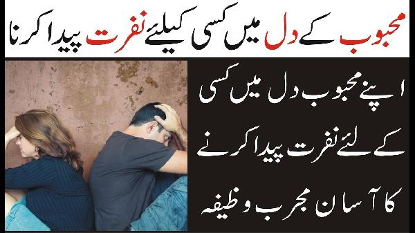 kisi ke dil me kisi ke liye nafrat paida karne ka amal divorce in islam wazifa rohani ilaj
