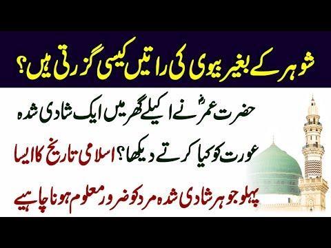 biwi ko kabu karne ka wazifa divorce in islam wazifa rohani ilaj